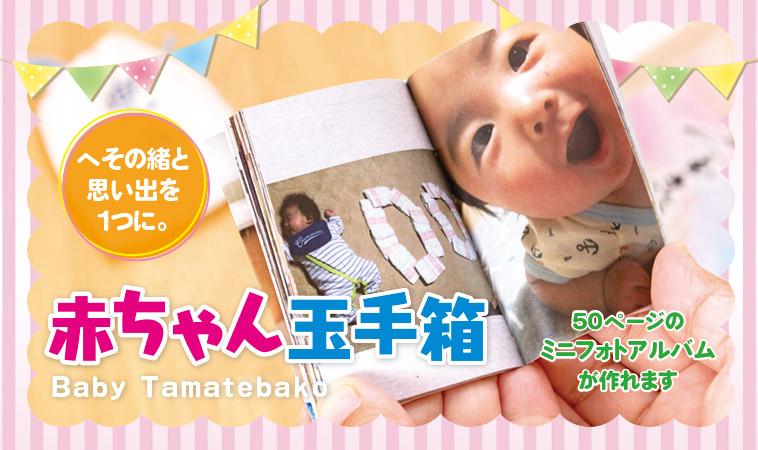 赤ちゃん玉手箱 へその緒と思い出を1つに。 50ページのミニフォトアルバムが作れます
