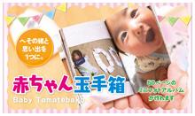 赤ちゃん玉手箱